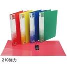 【自強牌STRONG】210 強力夾 PP輕便夾(藍/綠/紅/黃)