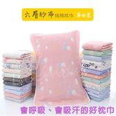 『蕾漫家』【A019】現貨-50x80六層紗布枕巾 枕頭巾 吸水透氣 嬰兒迷你被 多功能全家可用 多款可選