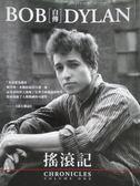 【書寶二手書T8/傳記_OJJ】搖滾記_巴布‧狄倫