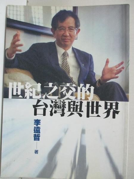 【書寶二手書T1/大學社科_HZ2】世紀之交的台灣與世界_李遠哲