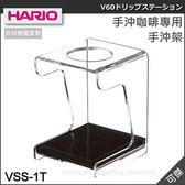 HARIO VSS-1T 手沖架 / 手沖咖啡專用 適用HARIO各型濾杯 可傑 日本進口