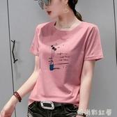 純棉上衣服2020夏裝新款顯瘦體恤寬鬆遮肚半袖時尚短袖t恤女士潮「時尚彩紅屋」