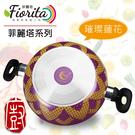 『義廚寶』菲麗塔系列_24cm樂煮鍋 [FH01璀璨蓮花]~為您的料理上色【單鍋】