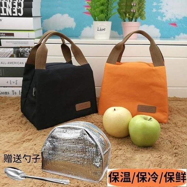 保溫袋 韓國清新便當袋手提包鋁箔加厚保溫飯盒袋牛津布便當包學生午餐包 簡而美