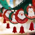圣誕節裝飾 布置裝飾品拉花拉旗吊飾商場場景手機店鋪氛圍場景掛飾【美人季】