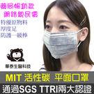 成人活性碳口罩/ 特優材質台灣製造 藥局...