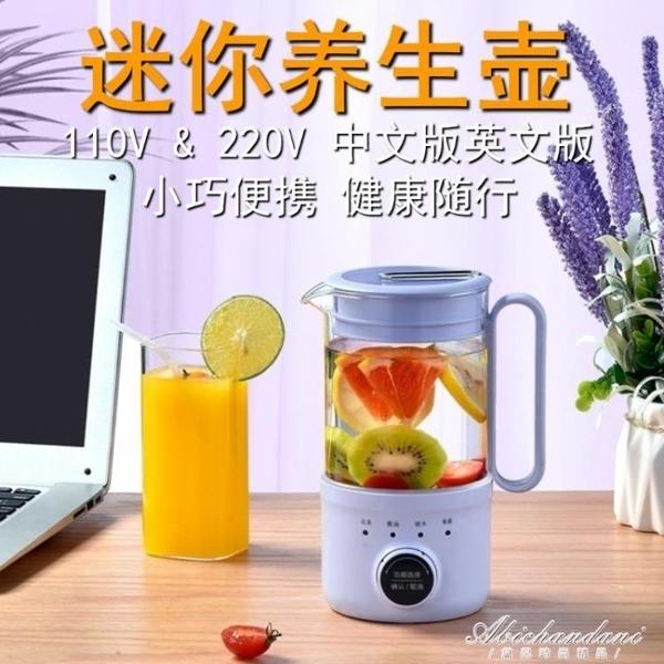 110V220V一體式玻璃便攜煮茶器電熱水杯迷你燒水壺家用煮花茶壺 黛尼時尚精品