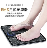 【現貨天天出】EMS按摩器 電子液晶 足部按摩墊 腳底按摩墊 按摩墊 按摩器 疏勞養神墊