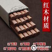 實木紅檀木筷子套裝快子家用家庭裝筷子無漆無蠟木質防滑20雙