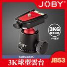 【3KG球型雲台】JB53 金剛爪 3K 堅固球型雲台 快拆雲台 水平儀 JOBY ( JB51 套組內附雲台)
