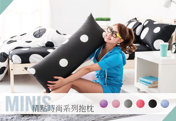 MiNiS 居家抱枕 靠枕 抬腿枕39cmX90cm 台灣製100%高級纖維棉 獨家販售