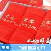 一對婚慶大紅色浴巾禮盒純棉結婚喜字成人加厚情侶吸水柔軟二條選  enjoy精品