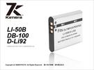 KAMERA 佳美能 OLYMPUS LI-50B XZ1 Ricoh DB-100 PX CX6 Pentax D-Li92 鋰電池 薪創數位