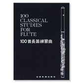 小叮噹的店 - F15 全新 管樂系列 100首長笛練習曲