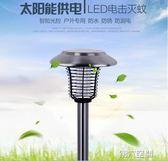 滅蚊器 太陽能滅蚊燈捕蚊器家用戶外室外庭院花園驅蚊殺蟲燈led防水 MKS 第六空間