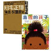 普立茲獎得主朱諾‧狄亞茲作品二書:島國的孩子+阿宅正傳