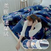 【多款任選】超柔瞬暖法蘭絨床包兩用被套毯6尺雙人加大四件組-獨家花款《限1組超取》 [SN]