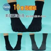 Footer 除臭五趾長襪  L號 (薄襪) 10雙超值組;除臭襪;蝴蝶魚戶外
