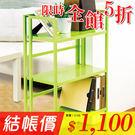 【悠室屋】層架 收納架 折合三層架(可折合) 兩色可選 起司黃/橄欖綠  體粉烤漆