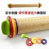 桿面棍 可調節厚度實木搟面杖帶刻度壓面棍 餃子皮 桿面棍 面條igo 俏女孩