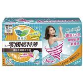 蕾妮亞 衛生棉 零觸感特薄倍護側邊量多日用 22.5cm(18片X2包)