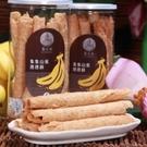 集集山蕉 山蕉捲捲酥380g+金蕉條400g+蕉叔薯100g(共6罐)