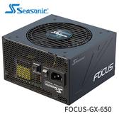 Seasonic 海韻 FOCUS GX650 650W 金牌 全模組 電源供應器 SSR-650FX