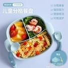 寶寶餐盤兒童防摔餐具吸盤式分格盤自主學吃飯訓練筷子套裝輔食碗 polygirl