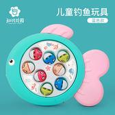 知識花園兒童釣魚玩具小孩1-2-3-4歲男女孩寶寶益智電動游戲魚竿【超低價狂促】