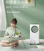 水冷扇 220V空調扇制冷風扇家用冷風機冷風扇移動宿舍小型單水冷小空調器 快速出貨YYJ