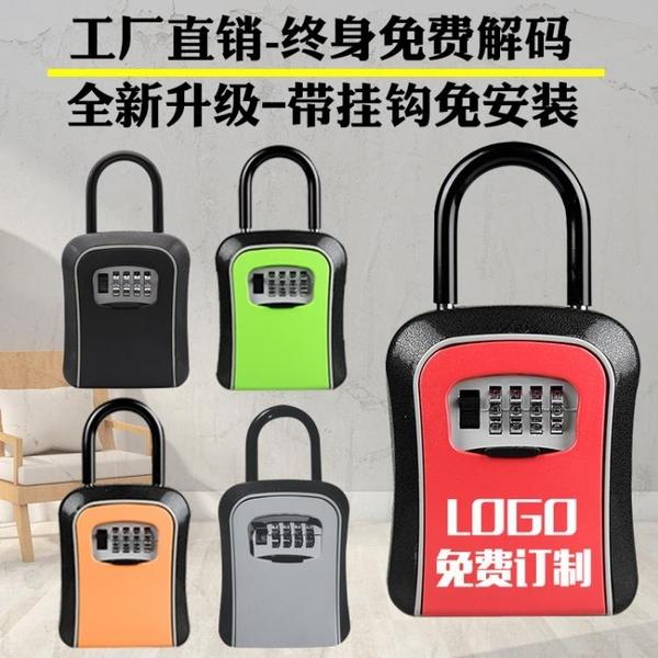 装修钥匙密码锁盒掛钩免安装民宿工地钥匙盒储物盒金属密码收纳箱 可然精品
