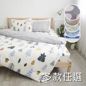 【多款任選】雲絲絨5x6.2尺雙人舖棉兩用被套床包四件組-台灣製/鋪棉(限單件超取)