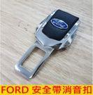 FORD福特【安全帶消音扣】FOCUS KUGA  Ecosport 安全帶插扣 插銷扣環