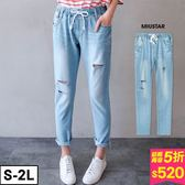 MIUSTAR 休閒割破刷白抽繩男友牛仔褲(共1色,S-2L)【NF0048EC】預購