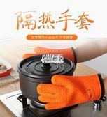 【免運】抗熱手套2只防燙硅膠微波爐加棉隔熱手套烤箱耐高溫廚房防熱五指