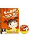 我不想說對不起:鄧惠文給孩子的情緒成長繪本(附故事朗讀CD 鄧醫師私房情緒祕方)