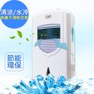 【勳風】冰風暴冷凝負離子移動式水冷氣(H...