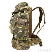 戶外背包70L大容量運動男背包休閒旅行軍迷彩登山包行李雙肩包igo  歐韓流行館