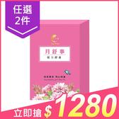 【任2件$1280】大姨媽 月舒事暖方膠囊(30入)【小三美日】