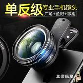 一件8折免運 廣角單反級手機鏡頭通用外置直播拍照攝像頭微距蘋果鏡頭套裝