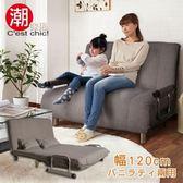 【C est Chic】Herb香草天籟沙發床(幅120cm)-Grey