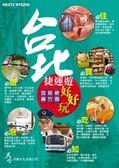 (二手書)台北捷運遊+宜蘭、新竹、桃園好好玩