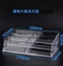 名片盒 創意個性放名片盒透明多層名片座定...