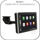 《飛翔無線3C》CORAL Carplay Plus A 可攜式資訊導航娛樂整合系統│公司貨│蘋果安卓 車用手機投屏