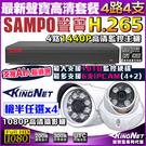 監視器套餐 聲寶監控 SAMPO 4路高清主機+4支1080P鏡頭 支援 1440P 傳統類比 手機遠端 台灣安防