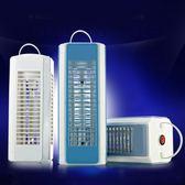 滅蚊燈家用無輻射靜音臥室內嬰兒滅蠅驅蚊燈電滅蚊器捕蚊子神器「Top3c」