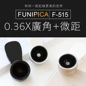 正品 FUNIPICA F-515 0.36X超廣角鏡頭+15X微距 二合一通用型夾式鏡頭 自拍神器 手機鏡頭