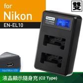 液晶雙槽充電器for Nikon EN-EL10