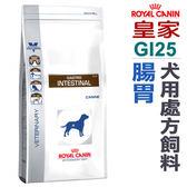 ★台北旺旺★法國皇家犬用處方飼料【GI25】犬用腸胃處方 7.5公斤