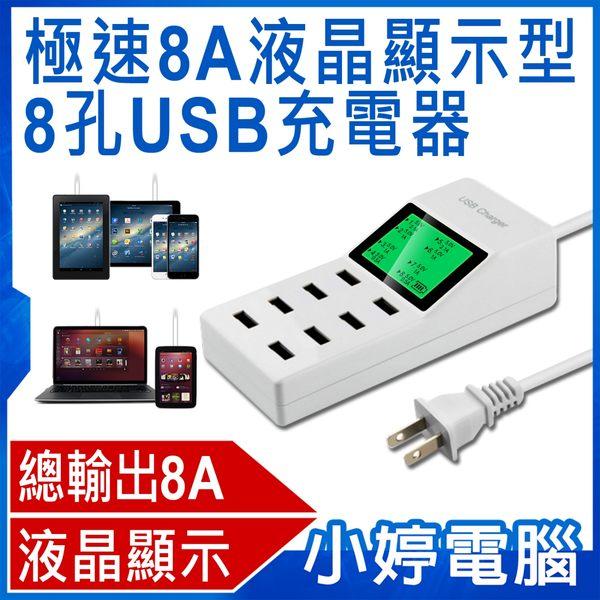 【24期零利率】全新 8P-LE1 極速8A智慧液晶顯示8孔USB充電器 電源線長 總輸出8A